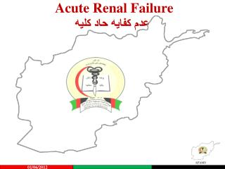 Acute Renal Failure  عدم کفایه حاد کلیه
