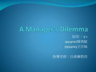 A M anager's D ilemma