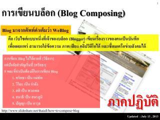 การเขียนบล็อก  (Blog Composing)
