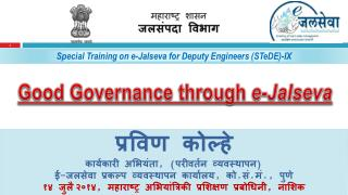 Good Governance through  e-Jalseva