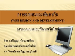 การออกแบบและพัฒนาเว็บ ( WEB DESIGN AND DEVELOPMENT ) . การ ออกแบบและพัฒนาเว็บไซต์
