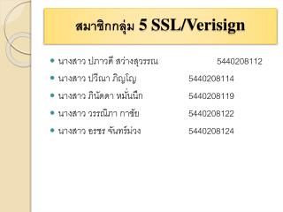 สมาชิกกลุ่ม  5 SSL/ Verisign