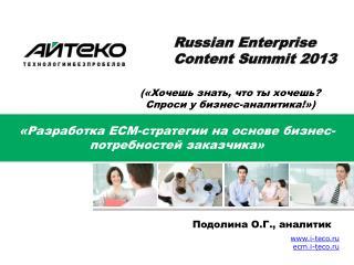 «Разработка ECM-стратегии на основе бизнес-потребностей заказчика »
