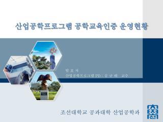 산업공학프로그램 공학교육인증 운영현황