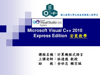 Microsoft Visual C++ 2010       Express Edition   安裝教學