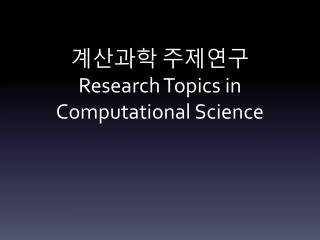 ???? ???? Research Topics in Computational Science