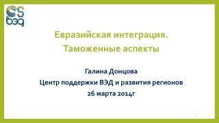 Евразийская интеграция.  Таможенные аспекты Галина Донцова