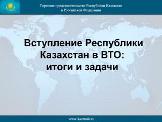 В ступление Республики Казахстан в ВТО:  итоги и задачи
