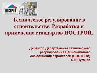 Техническое регулирование в  строительстве. Разработка и применение стандартов НОСТРОЙ.