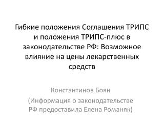 Константинов Боян ( Информация о законодательстве РФ предоставила Елена Романяк )