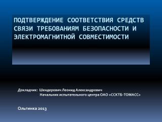 Подтверждение соответствия средств связи требованиям безопасности и электромагнитной совместимости