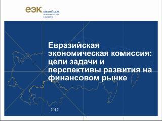 Евразийская экономическая комиссия: цели задачи и перспективы развития на финансовом рынке