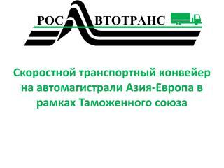 Скоростной транспортный конвейер на автомагистрали Азия-Европа в рамках Таможенного союза