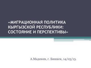 «миграционная политика КЫРГЫЗСКОЙ РЕСПУБЛИКИ: состояние и перспективы»