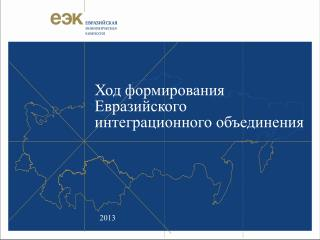 Ход формирования Евразийского интеграционного объединения