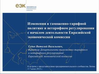 К  встрече  с представителями предпринимательского сообщества Литвы 5-7 июня 2013  г.