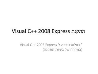 התקנת  Visual C++ 2008 Express
