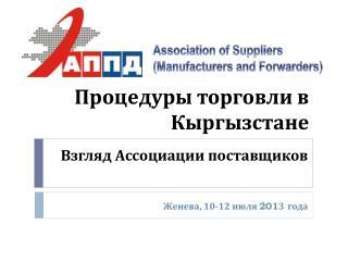 Процедуры торговли в  Кыргызстане