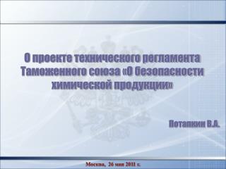 О проекте технического регламента Таможенного союза «О безопасности химической продукции»