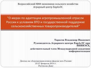 Тарасов Владимир Иванович Руководитель Аграрного центра ЕврАзЭС при ВНИИЭСХ,