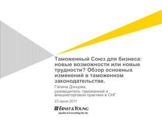 Галина  Донцова , руководитель таможенной и внешнеторговой практики в СНГ