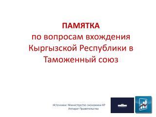 ПАМЯТКА  по вопросам вхождения Кыргызской Республики в Таможенный союз
