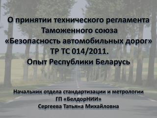 О принятии технического регламента  Таможенного союза «Безопасность автомобильных дорог»