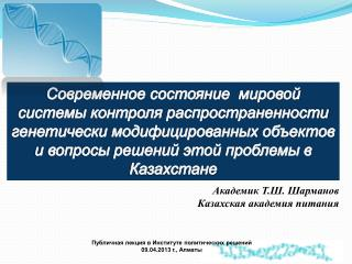 Академик Т.Ш. Шарманов Казахская академия питания
