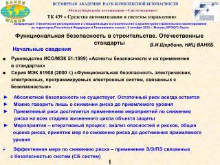 ТК 439 « Средства автоматизации и системы управления»