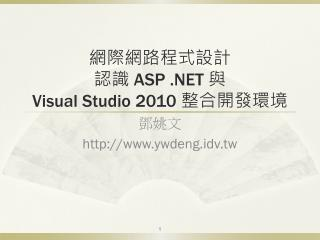 ???????? ??  ASP .NET  ?  Visual Studio 2010  ??????
