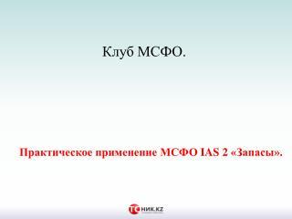 """Клуб МСФО """"Запасы"""""""