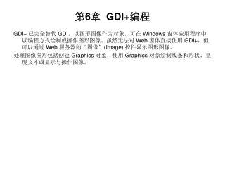 第 6 章   GDI+ 编程