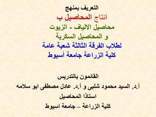 القائمون بالتدريس أ.د. السيد محمود شلبى و أ.د. عادل مصطفى ابو سلامه استاذا المحاصيل