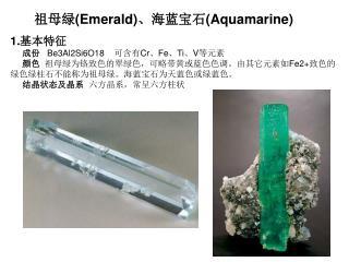 祖母绿 (Emerald) 、海蓝宝石 (Aquamarine)