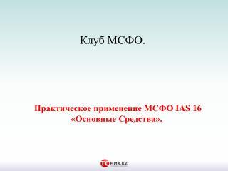 Практическое применение МСФО IAS 16 «Основные Средства».