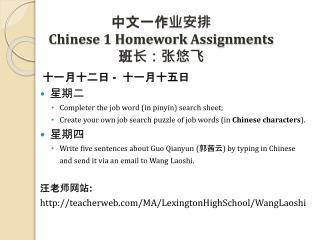 中文一作业安排 Chinese 1 Homework  Assignments 班长:张悠飞