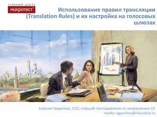 Использование правил трансляции ( Translation Rules ) и их настройка на голосовых шлюзах