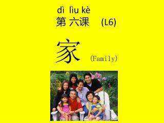 dì lìu kè 第 六课     (L6)