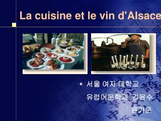La cuisine et le vin d'Alsace