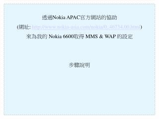 透過 Nokia APAC 官方網站的協助 (網址:  nokia-asia/nokia/0,,46734,00.html )