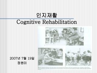 인지재활 Cognitive Rehabilitation
