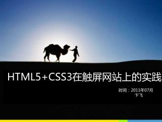 HTML5+CSS3 在触屏网站上的实践