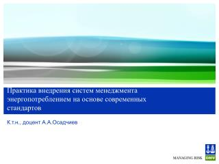 Практика внедрения систем менеджмента энергопотреблением на основе современных стандартов