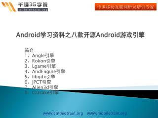Android 学习资料之八款开源 Android 游戏 引擎