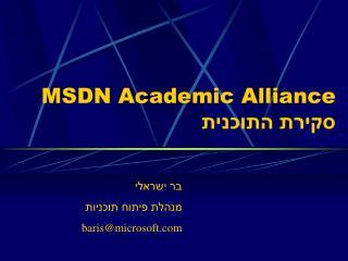 MSDN Academic Alliance  סקירת התוכנית