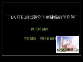 BC 肝抗病毒藥物治療健保給付條例