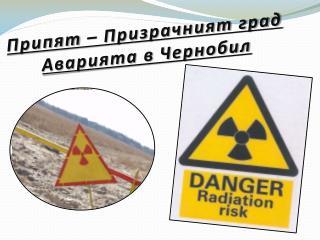 Припят – Призрачният град Аварията в Чернобил