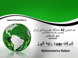 Webometrics  Robot