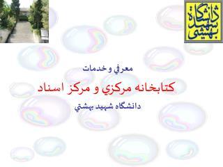 معرفي و خدمات كتابخانه مركزي و مركز اسناد دانشگاه شهيد بهشتي