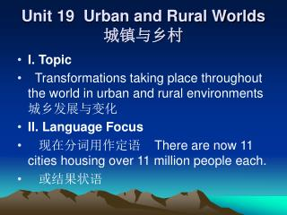 Unit 19  Urban and Rural Worlds  城镇与乡村